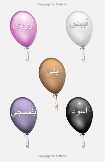 Colors (Build Your Arabic Vocabulary) - Sample Page