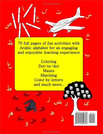 Arabic Alphabet Activity Book: Level 1 (Black/White Edition) - Back Cover