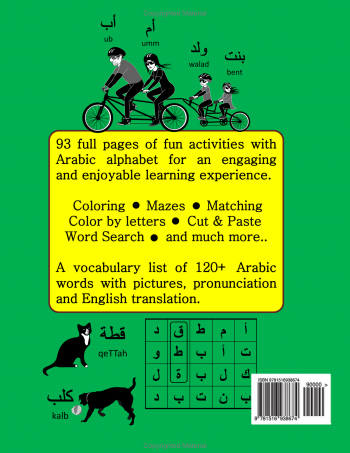 Arabic Alphabet Activity Book: Level 2 (Black/White Edition) - Back Cover
