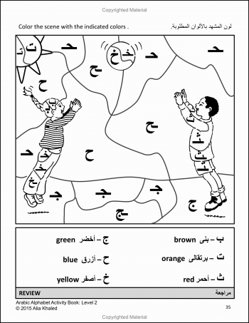 Arabic Alphabet Activity Book: Level 2 (Black/White Edition) - p35