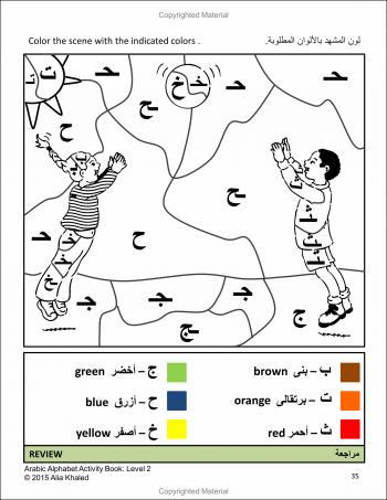 Arabic Alphabet Activity Book: Level 2 (Colored Edition) - p35