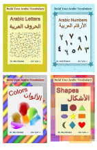 Build Your Arabic Vocabulary Set