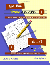 Trace and Write 1
