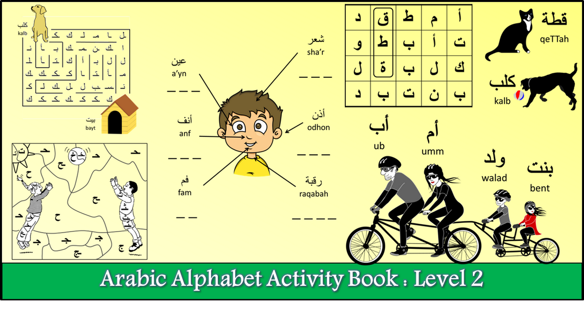 Arabic Activity Book - Level 2