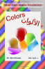 Colors (Build Your Arabic Vocabulary) - Front Cover