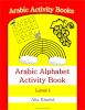 Arabic Alphabet Activity Book: Level 1 (Black/White Edition) - Front Cover