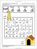 Arabic Alphabet Activity Book: Level 2 (Colored Edition) - p77